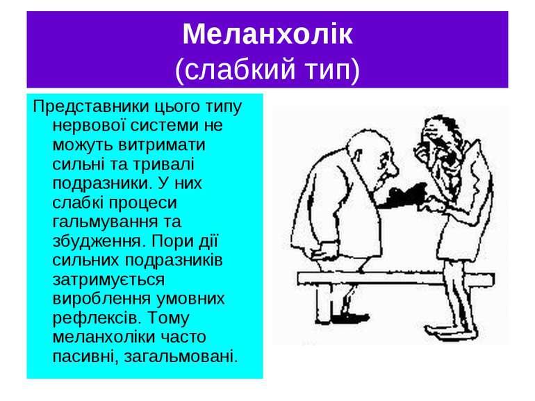 Меланхолік (слабкий тип) Представники цього типу нервової системи не можуть в...