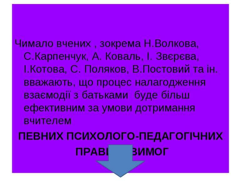 Чимало вчених , зокрема Н.Волкова, С.Карпенчук, А. Коваль, І. Звєрєва, І.Кото...