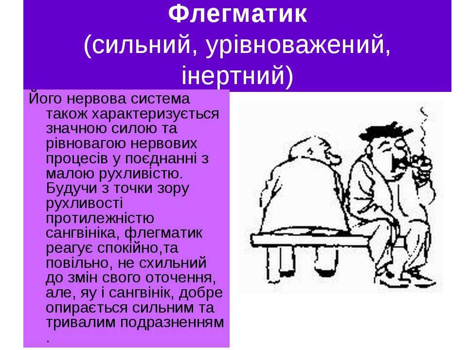 Флегматик (сильний, урівноважений, інертний) Його нервова система також харак...