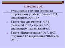 Література. Рекомендації з техніки безпеки та охорони праці у кабінеті фізики...