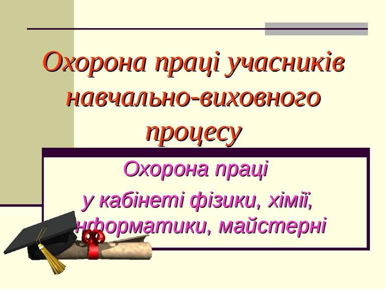 Охорона праці учасників навчально-виховного процесу Охорона праці у кабінеті ...