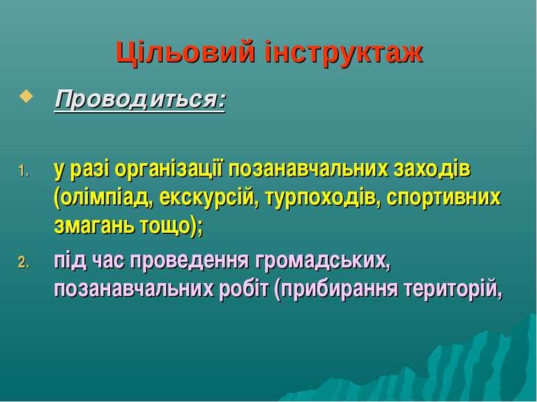 Цільовий інструктаж Проводиться: у разі організації позанавчальних заходів (о...