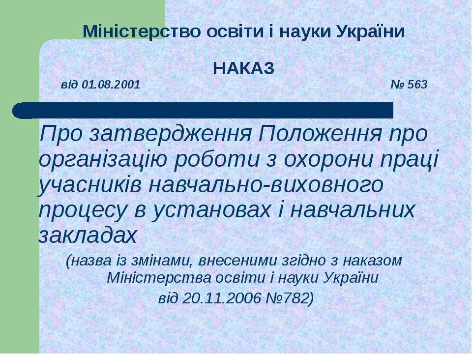Міністерство освіти і науки України НАКАЗ від 01.08.2001 № 563 Про затверджен...
