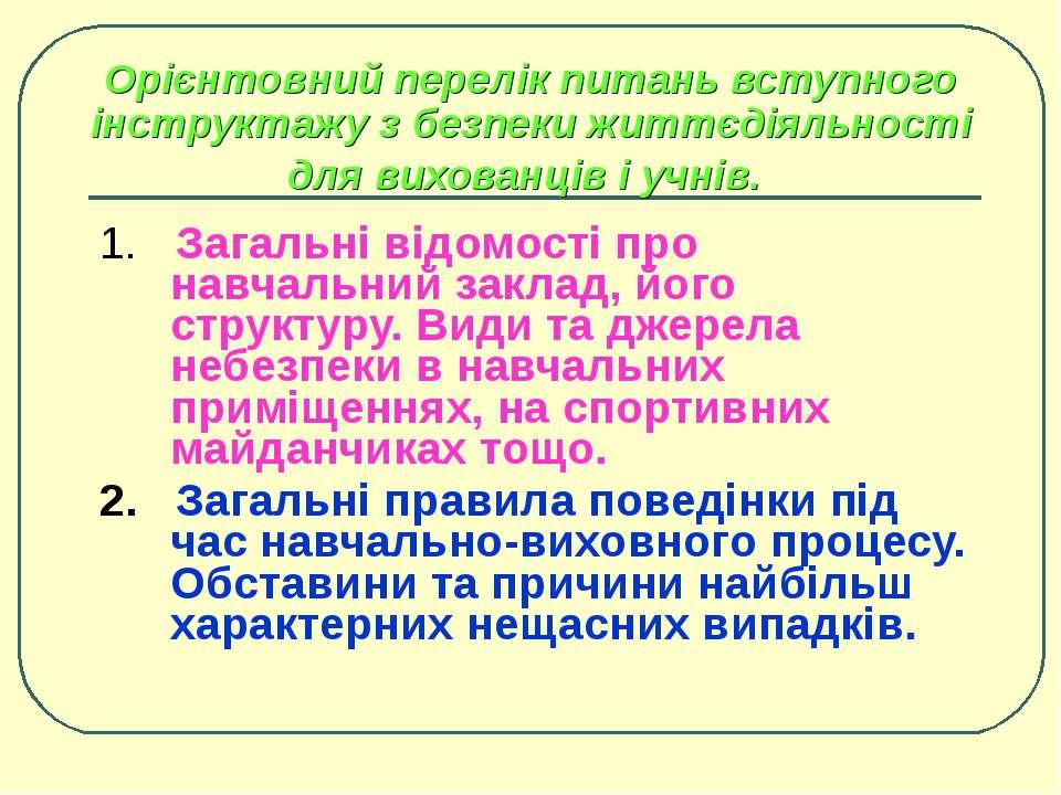 Орієнтовний перелік питань вступного інструктажу з безпеки життєдіяльності дл...