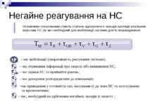 Негайне реагування на НС R TM - час мобілізації (оперативність реагування сис...