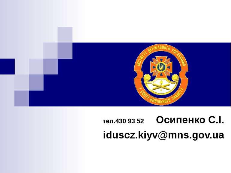 тел.430 93 52 Осипенко С.І. iduscz.kiyv@mns.gov.ua