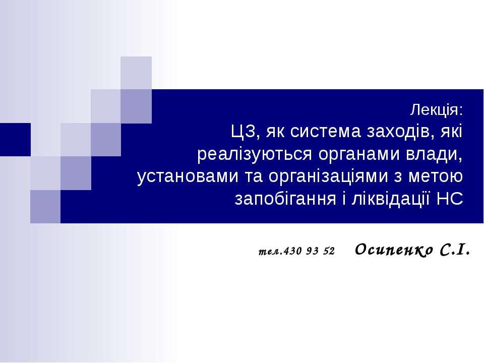 Лекція: ЦЗ, як система заходів, які реалізуються органами влади, установами т...