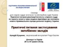 Семінар для слідчих суддів загальних та апеляційних судів України Практичні ...