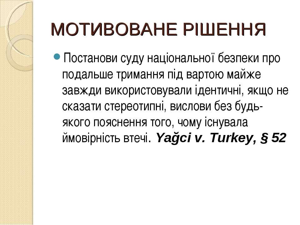 МОТИВОВАНЕ РІШЕННЯ Постанови суду національної безпеки про подальше тримання ...