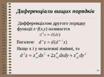 * Диференціали вищих порядків Дифференціалом другого порядку функції z=f(x,y)...