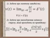 * 1). Задача про миттєву швидкість: 2). Задача про знаходження змінного струм...