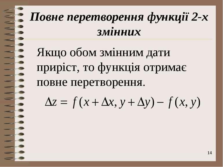 * Повне перетворення функції 2-х змінних Якщо обом змінним дати приріст, то ф...