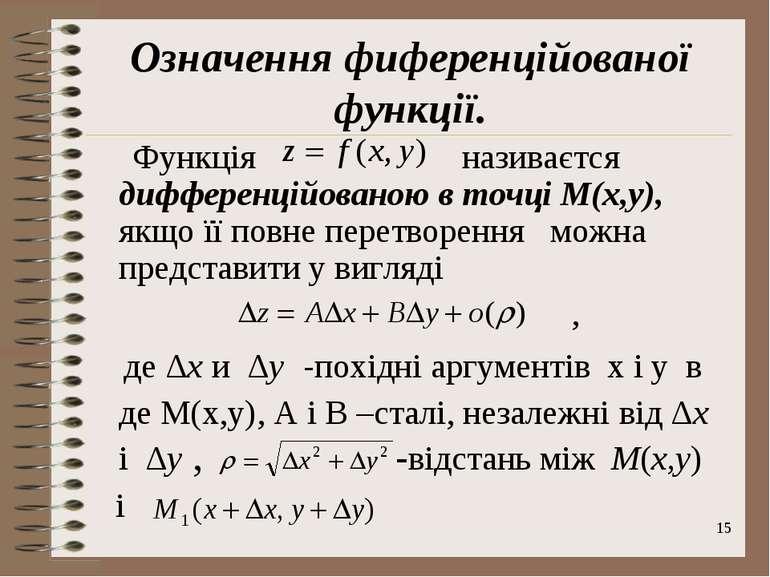 * Означення фиференційованої функції. Функція називаєтся дифференційованою в ...