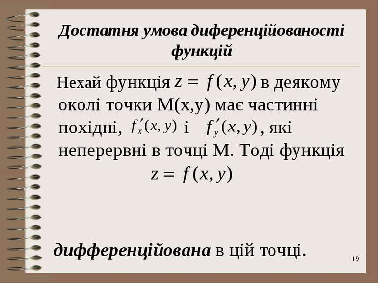 * Достатня умова диференційованості функцій Нехай функція в деякому околі точ...