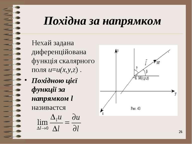* Похідна за напрямком Нехай задана диференційована функція скалярного поля u...