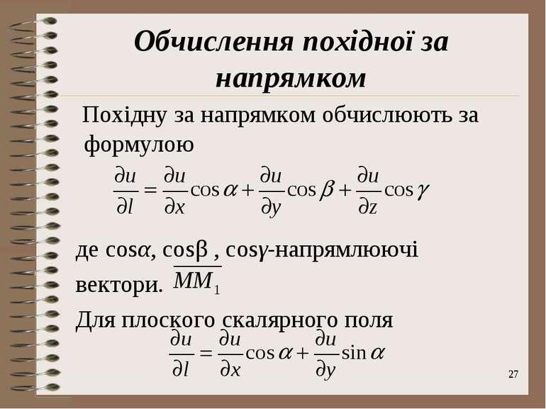 * Обчислення похідної за напрямком Похідну за напрямком обчислюють за формуло...