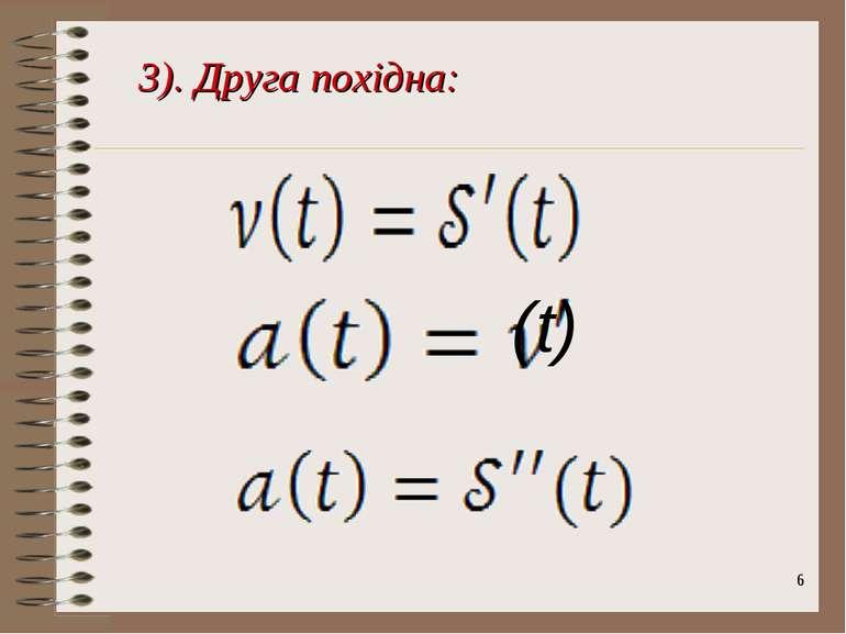 * 3). Друга похідна: (t)