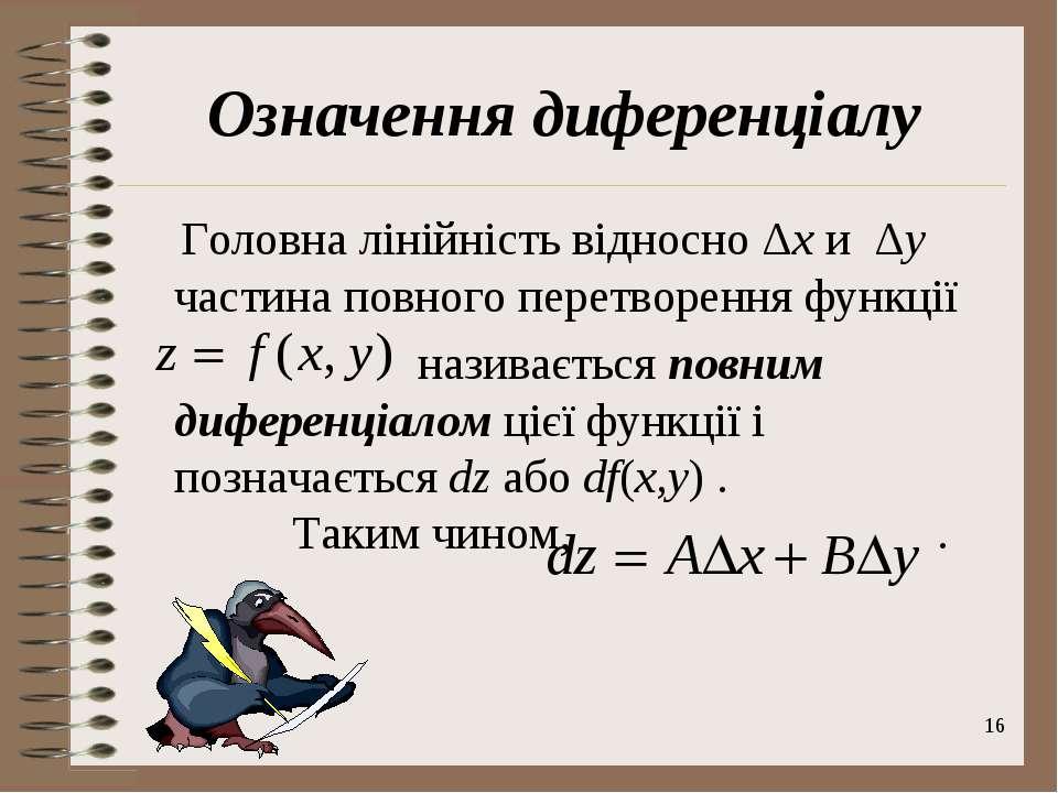 * Означення диференціалу Головна лінійність відносно Δx и Δy частина повного ...
