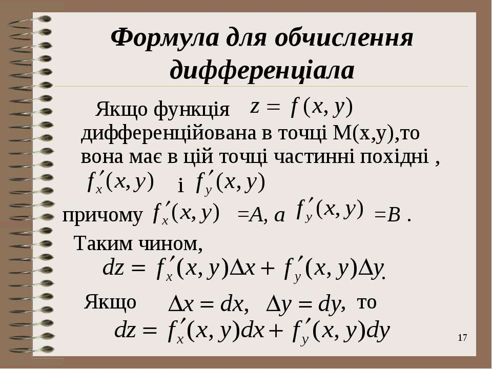 * Формула для обчислення дифференціала Якщо функція дифференційована в точці ...