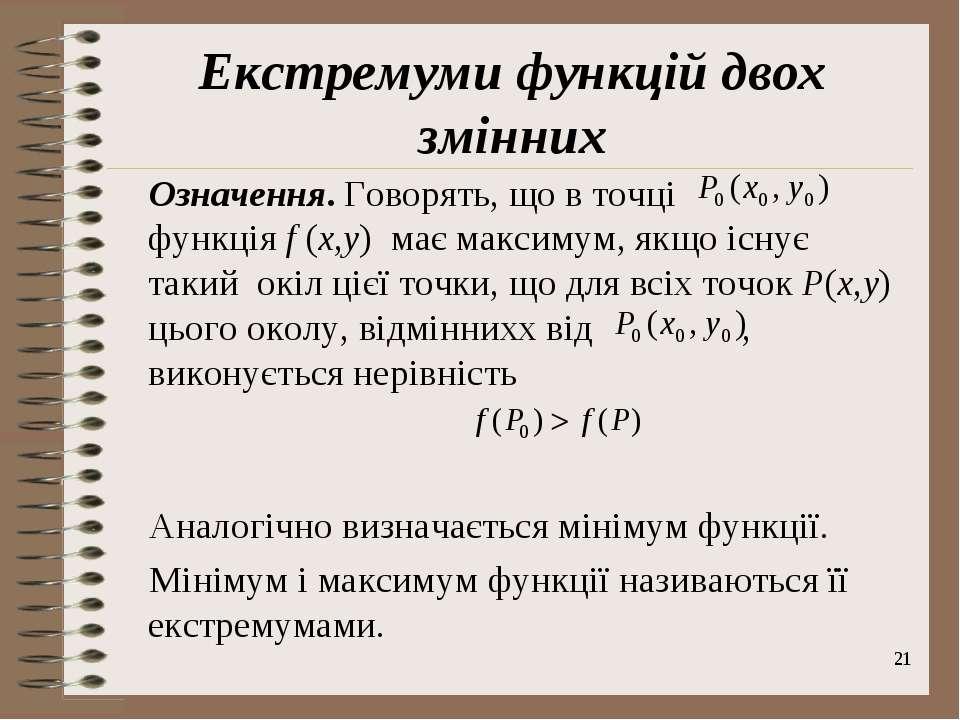 * Екстремуми функцій двох змінних Означення. Говорять, що в точці функція f (...