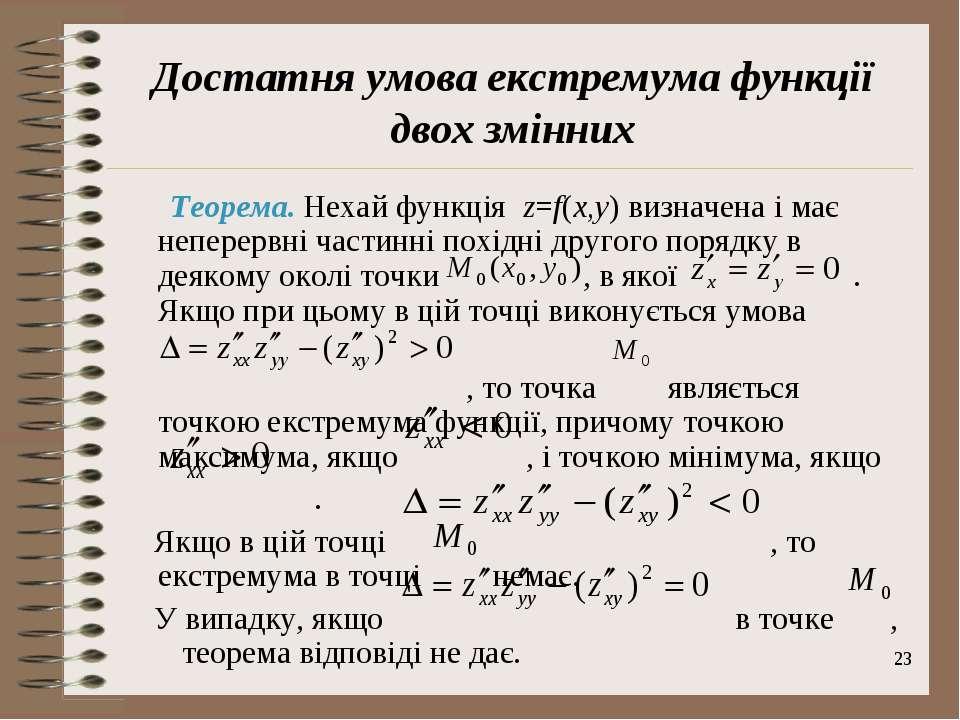 * Достатня умова екстремума функції двох змінних Теорема. Нехай функція z=f(x...