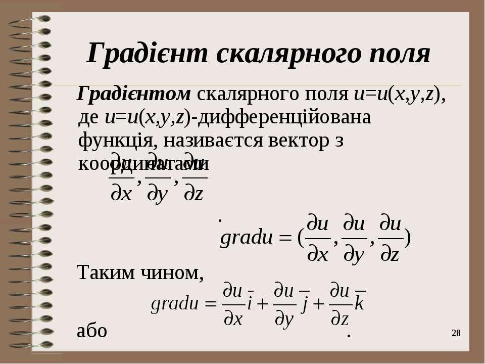* Градієнт скалярного поля Градієнтом скалярного поля u=u(x,y,z), де u=u(x,y,...