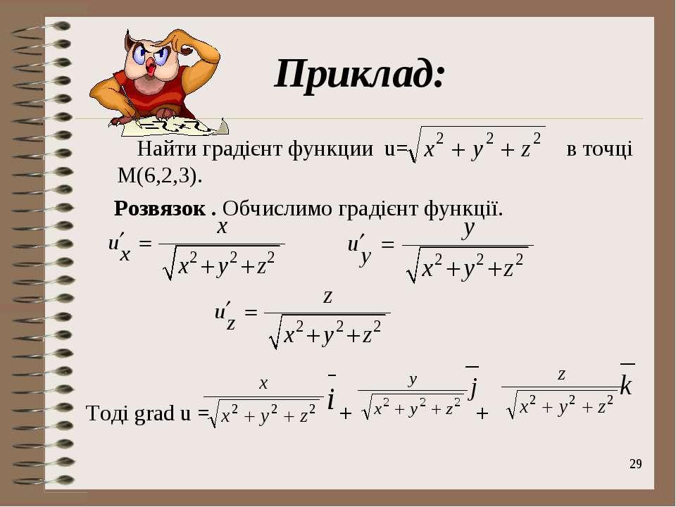 * Приклад: Найти градієнт функции u= в точці M(6,2,3). Розвязок . Обчислимо г...
