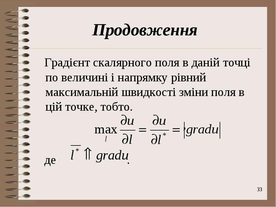 * Продовження Градієнт скалярного поля в даній точці по величині і напрямку р...