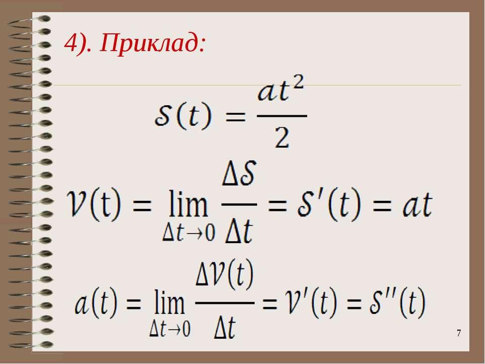 * 4). Приклад:
