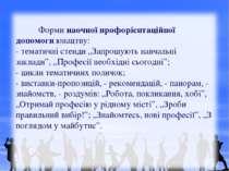 """Форми наочної профорієнтаційної допомоги юнацтву: - тематичні стенди """"Запрошу..."""