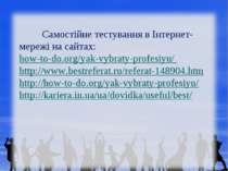 Самостійне тестування в Інтернет-мережі на сайтах: how-to-do.org/yak-vybraty-...