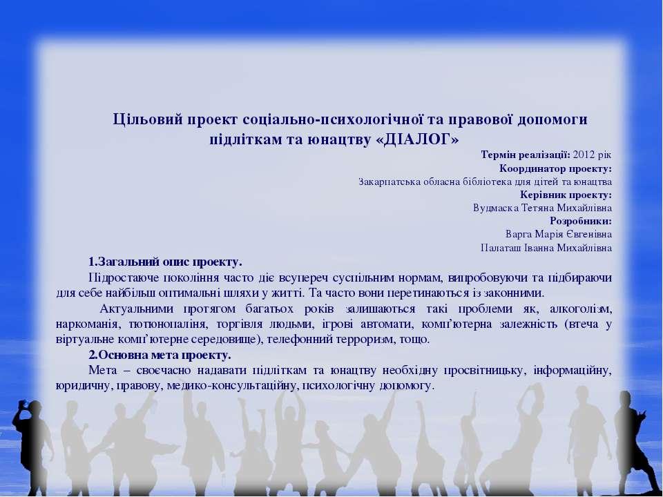 Цільовий проект соціально-психологічної та правової допомоги підліткам та юна...