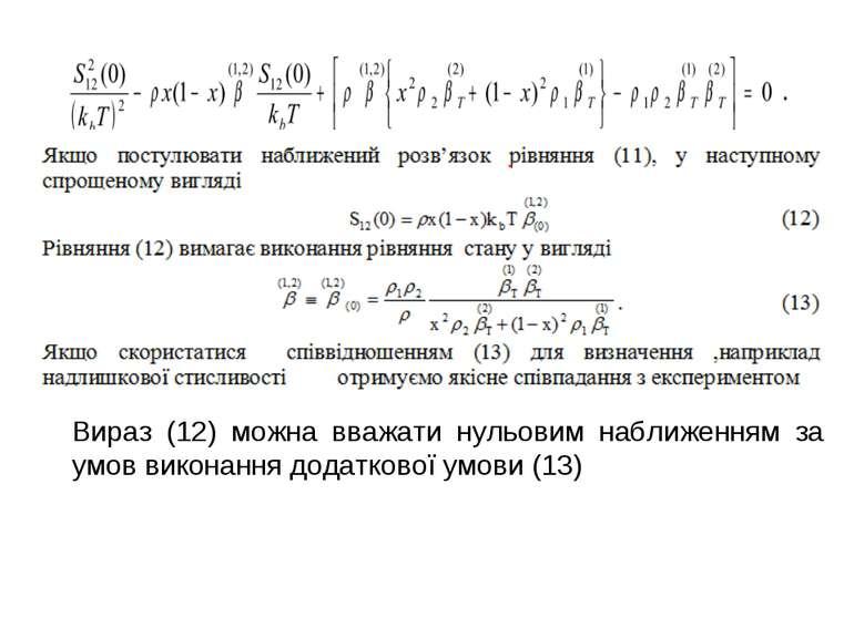 Вираз (12) можна вважати нульовим наближенням за умов виконання додаткової ум...