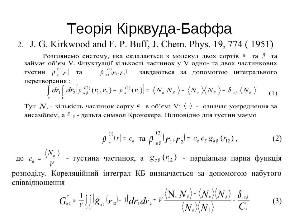 Теорія Кірквуда-Баффа