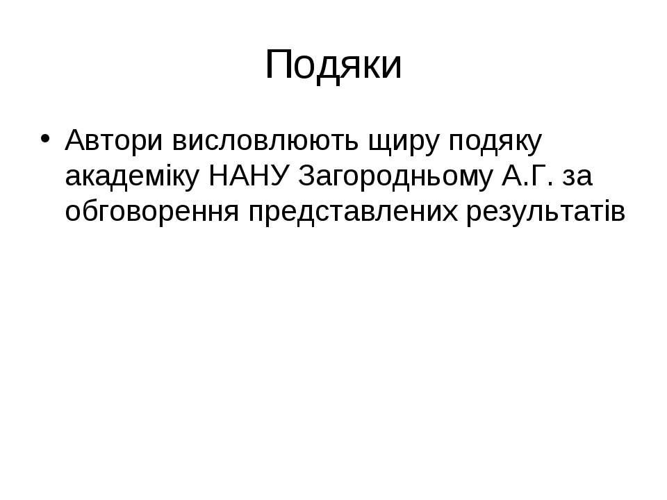Подяки Автори висловлюють щиру подяку академіку НАНУ Загородньому А.Г. за обг...