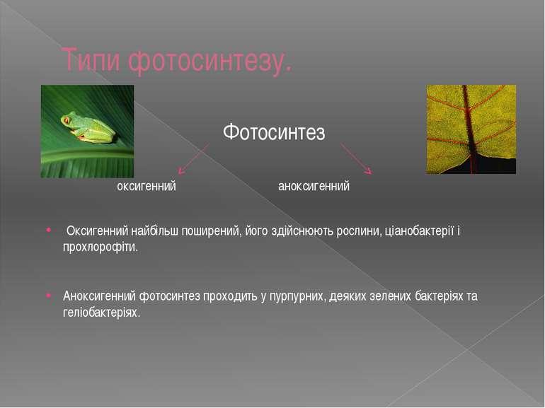 Типи фотосинтезу. Фотосинтез оксигенний аноксигенний Оксигенний найбільш поши...