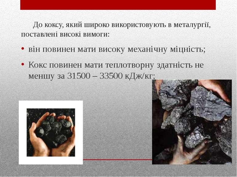 До коксу, який широко використовують в металургiї, поставленi високi вимоги: ...