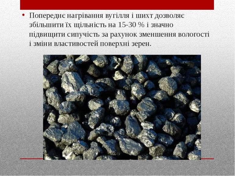 Попереднє нагрівання вугілля і шихт дозволяє збільшити їх щільність на 15-30 ...