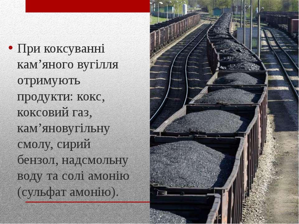 При коксуваннi кам'яного вугiлля отримують продукти: кокс, коксовий газ, кам'...