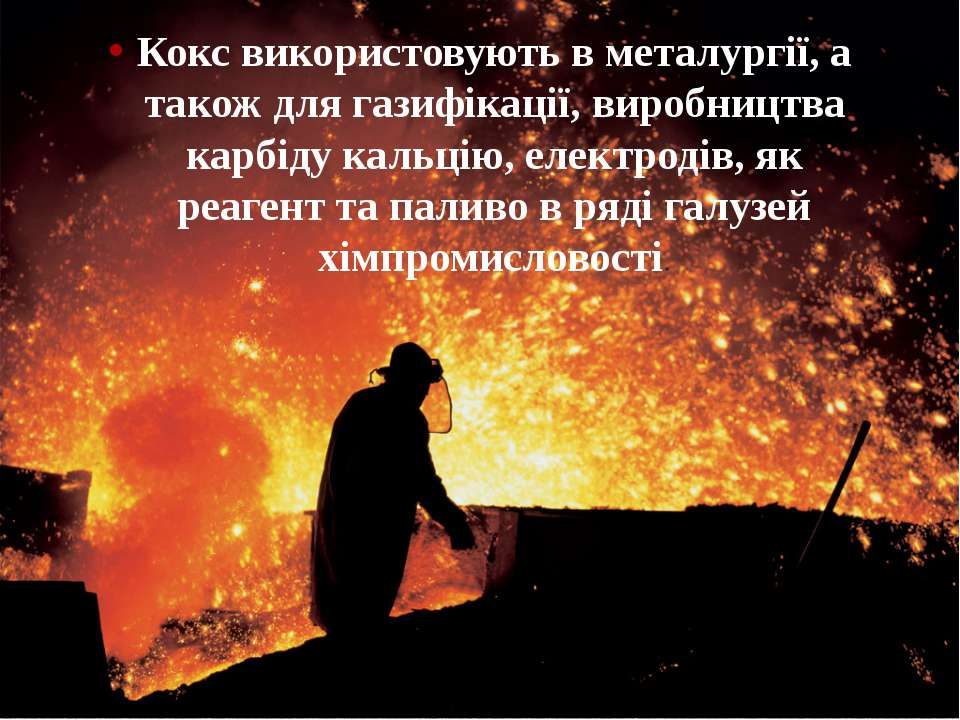 Кокс використовують в металургiї, а також для газифiкацiї, виробництва карбiд...