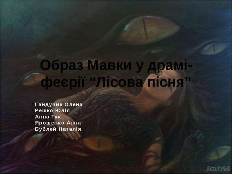 """Образ Мавки у драмі-феєрії """"Лісова пісня"""" Гайдучик Олена Решко Юлія Анна Гук ..."""