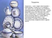 Порцеляна Порцеляна — один із видів тонкої кераміки — білий матеріал, складає...