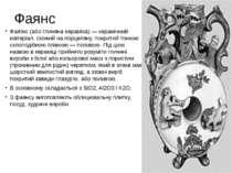 Фаянс Фая нс (або глиняна кераміка) — керамічний матеріал, схожий на порцелян...