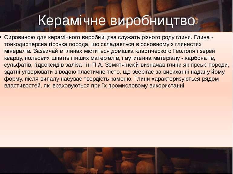 Керамічне виробництво Сировиною для керамічного виробництва служать різного р...