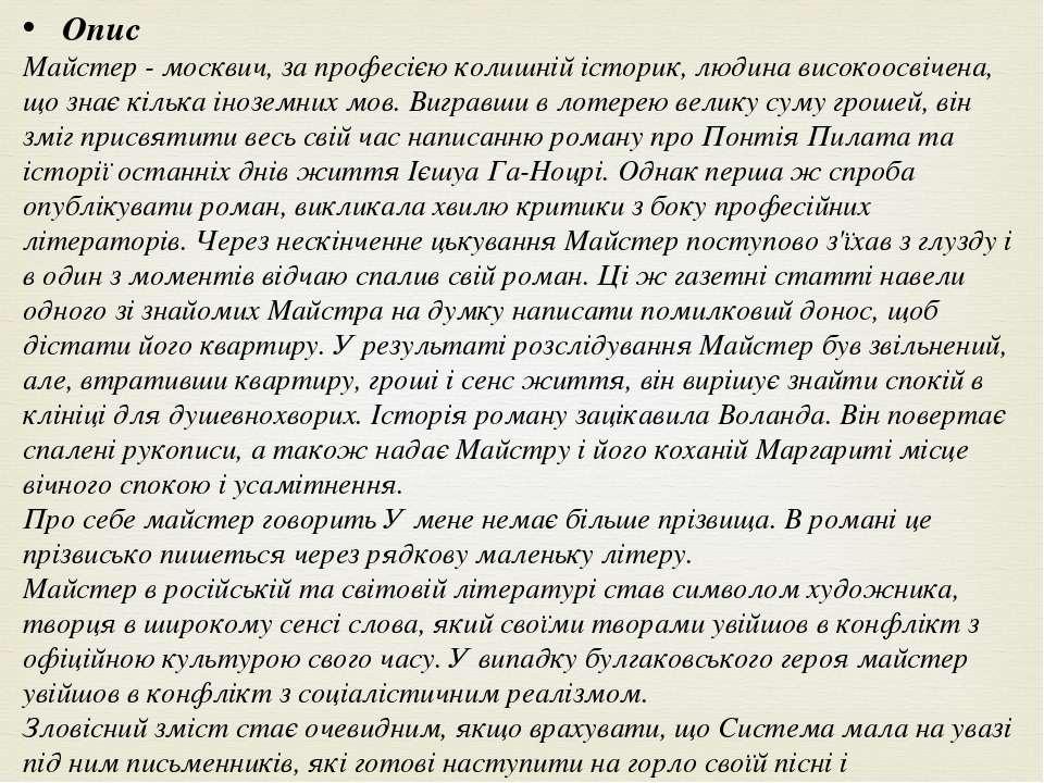 Опис Майстер - москвич, за професією колишній історик, людина високоосвічена,...
