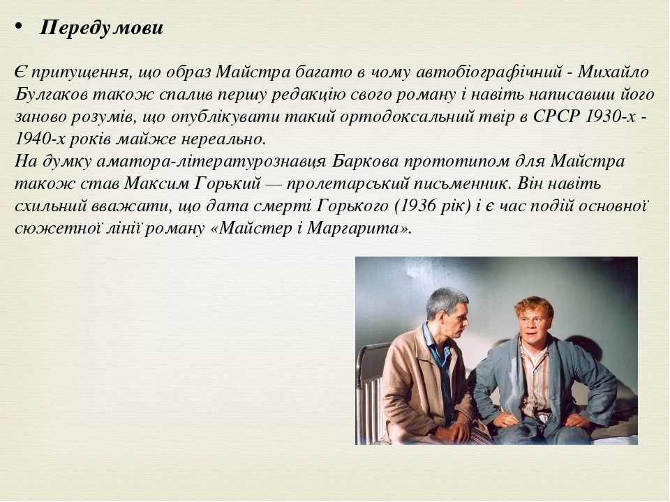 Передумови Є припущення, що образ Майстра багато в чому автобіографічний - Ми...