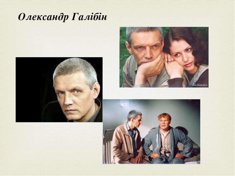 Олександр Галібін