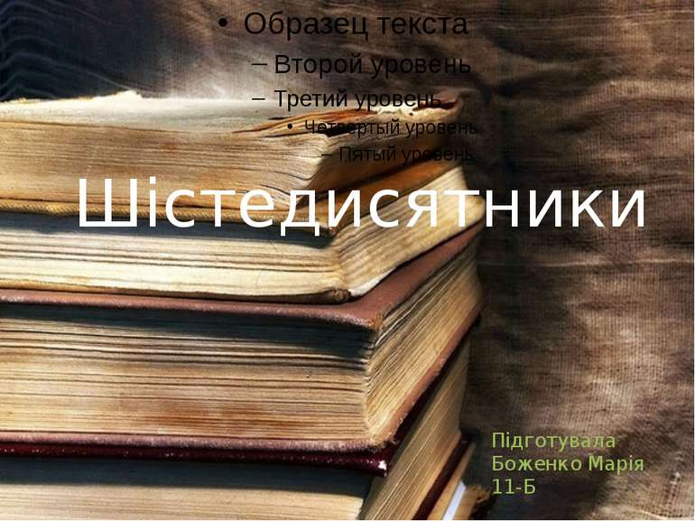 Шістедисятники Підготувала Боженко Марія 11-Б