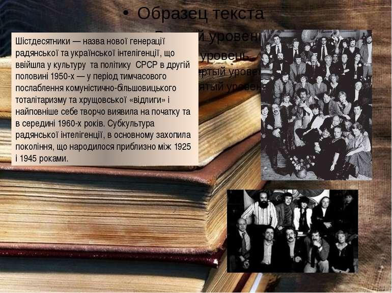 Шістдесятники — назва нової генерації радянської та української інтелігенції,...