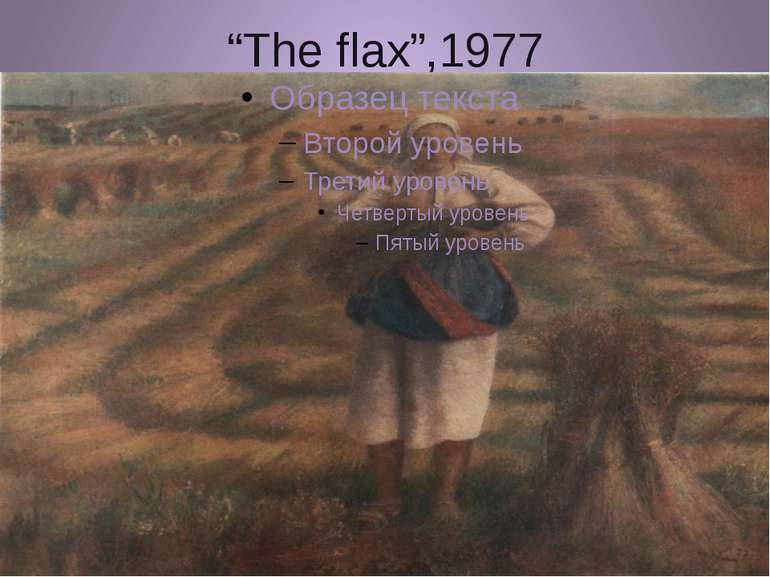 """The flax"",1977"